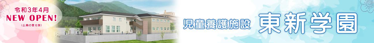 東新学園オープン
